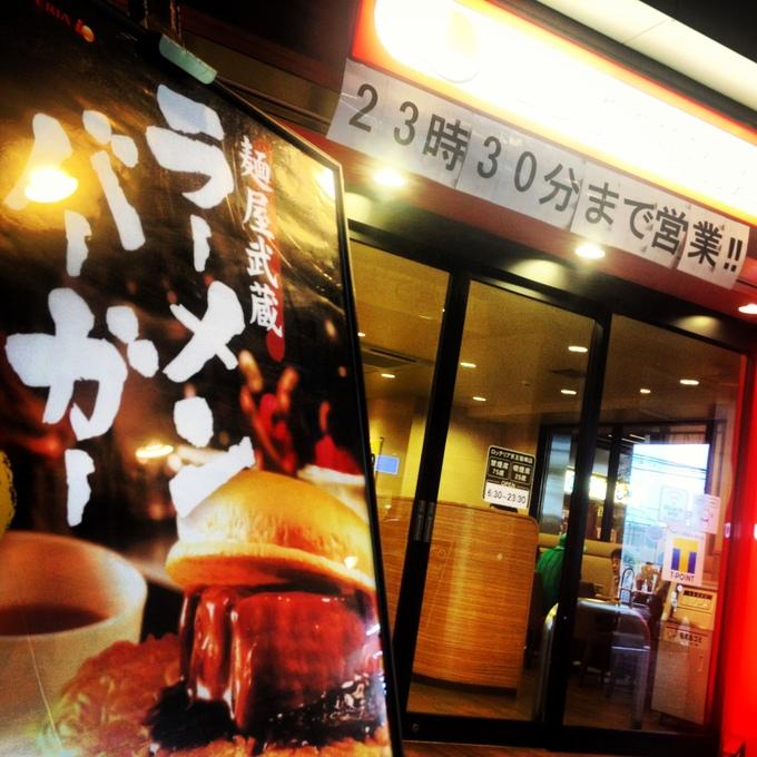 ロッテリアと麺屋武蔵のコラボ、「ラーメンバーガー」なるものを食べてみた。_e0173239_2035324.jpg