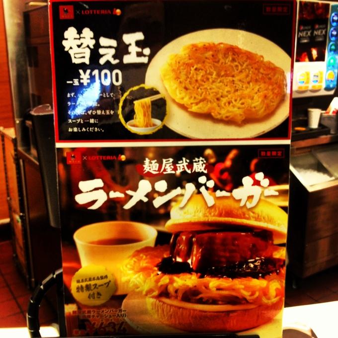 ロッテリアと麺屋武蔵のコラボ、「ラーメンバーガー」なるものを食べてみた。_e0173239_2036105.jpg