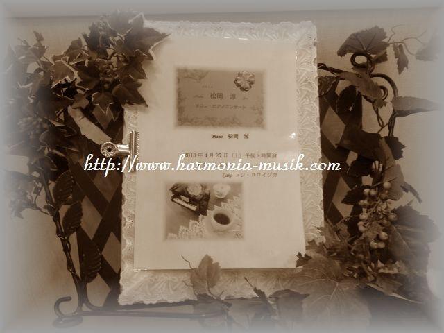 ピアノコンサート☆ウェルカムボード_d0165645_14394860.jpg