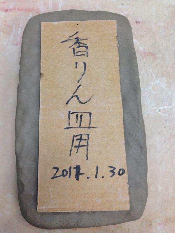 久しぶりの陶芸で皿と箸置き作りました\(^o^)/_c0110051_23395587.jpg