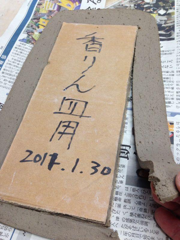 久しぶりの陶芸で皿と箸置き作りました\(^o^)/_c0110051_23395772.jpg