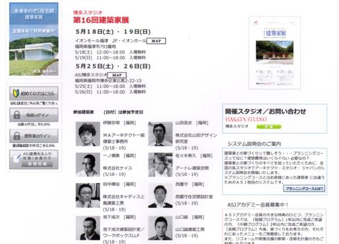 第16回建築家展<博多スタジオ>in イオンモール福津に参加しています。_d0082356_816674.jpg