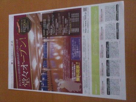 湯の川観光ホテル祥苑にダンスホールオープン_b0106766_985361.jpg
