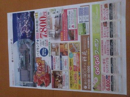 湯の川観光ホテル祥苑にダンスホールオープン_b0106766_985441.jpg