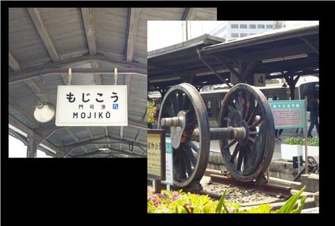 門司港駅「旅立ちの鐘」♪_b0228113_10384512.png
