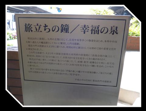 門司港駅「旅立ちの鐘」♪_b0228113_1039148.png