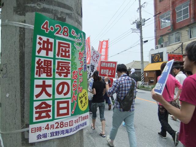 2013年沖縄闘争3日目(5月20日)_d0155415_16123610.jpg
