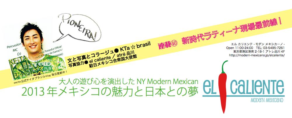 第7回目公開!◉スマホからも観れる15分限定▶日本初☆楽しいブラジル専門番組【Viva! JAPOBRA】▶▶_b0032617_18152920.jpg