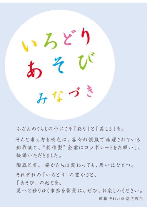 """速報です~【6月""""コラボ""""企画展】_a0254818_10552016.jpg"""