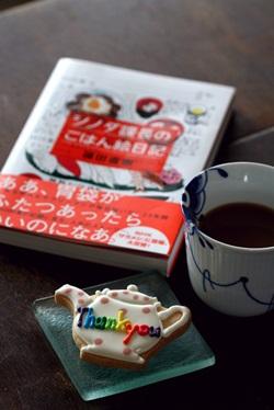 DEAN&DELUCAのお菓子とシノダ課長のごはん絵日記_b0048834_72469.jpg
