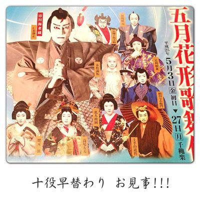 初歌舞伎!_f0042034_2304289.jpg
