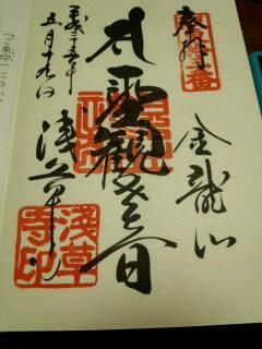 浅草は三社祭りでした☆浅草寺のご朱印_f0008555_1721327.jpg