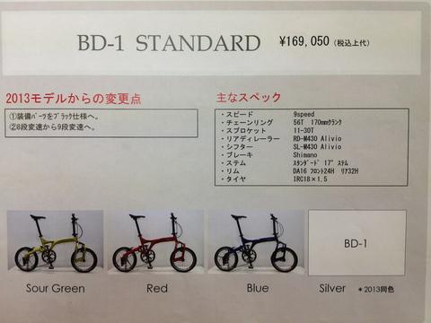 新型BD-1 2014モデル_d0197762_17185347.jpg