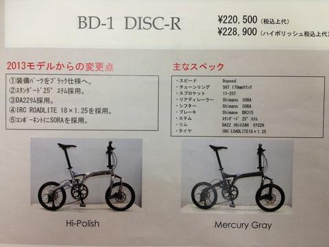 新型BD-1 2014モデル_d0197762_17331157.jpg