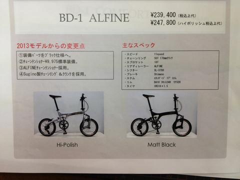 新型BD-1 2014モデル_d0197762_17395778.jpg