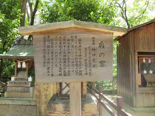 敏馬神社(みぬめじんじゃ)_a0045381_20465726.jpg
