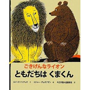 ルイーズファティオ「ごきげんなライオン」_b0195783_10214474.jpg