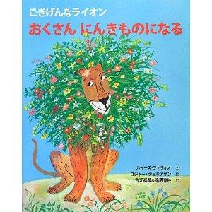 ルイーズファティオ「ごきげんなライオン」_b0195783_10214684.jpg