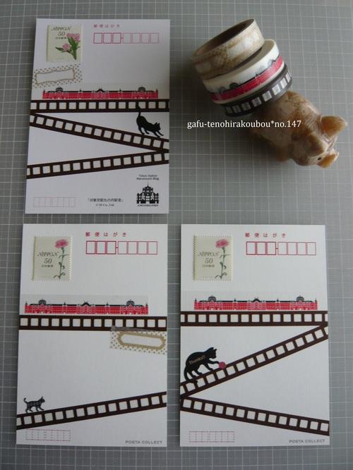 東京中央郵便局で購入した郵便グッズ_d0285885_1814695.jpg