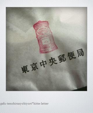 東京中央郵便局で購入した郵便グッズ_d0285885_18162167.jpg