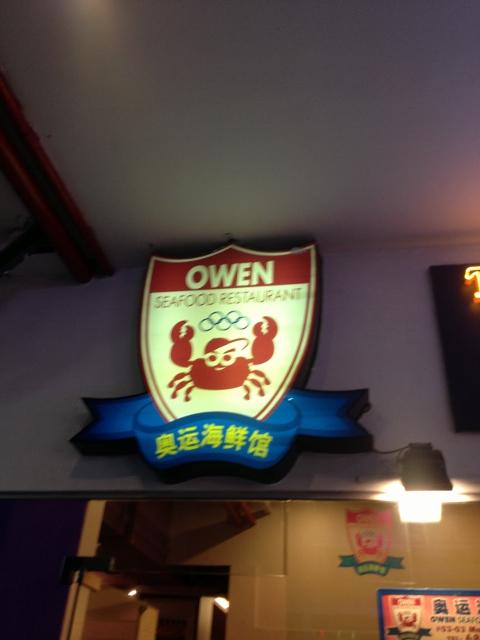 Seafood@Singapore_a0215492_23392045.jpg
