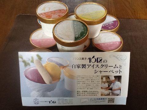アイスクリームとシャーベット・フランス菓子16区_c0177195_1734030.jpg