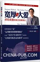 老朋友、早稻田大学教授陈文权的中文版书籍出版了,特此推荐_d0027795_1144560.jpg