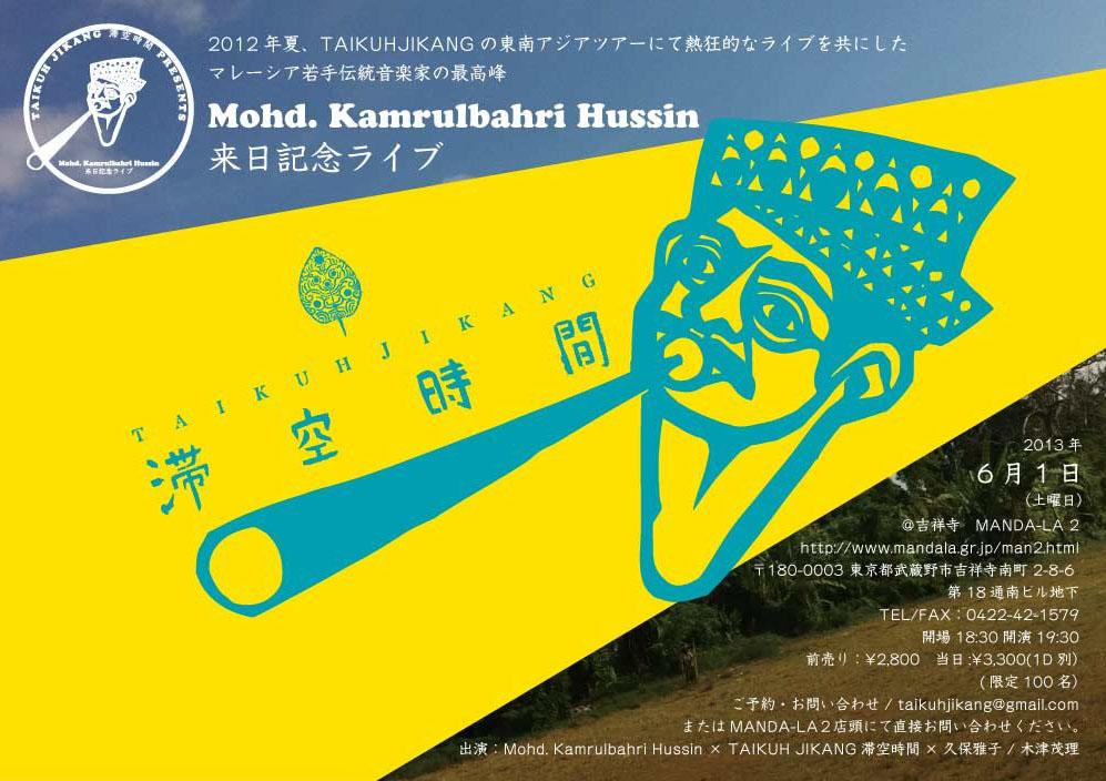 <カムルル・フシン × TAIKUH JIKANG-滞空時間>スペシャルセットライブ_e0193905_1905982.jpg