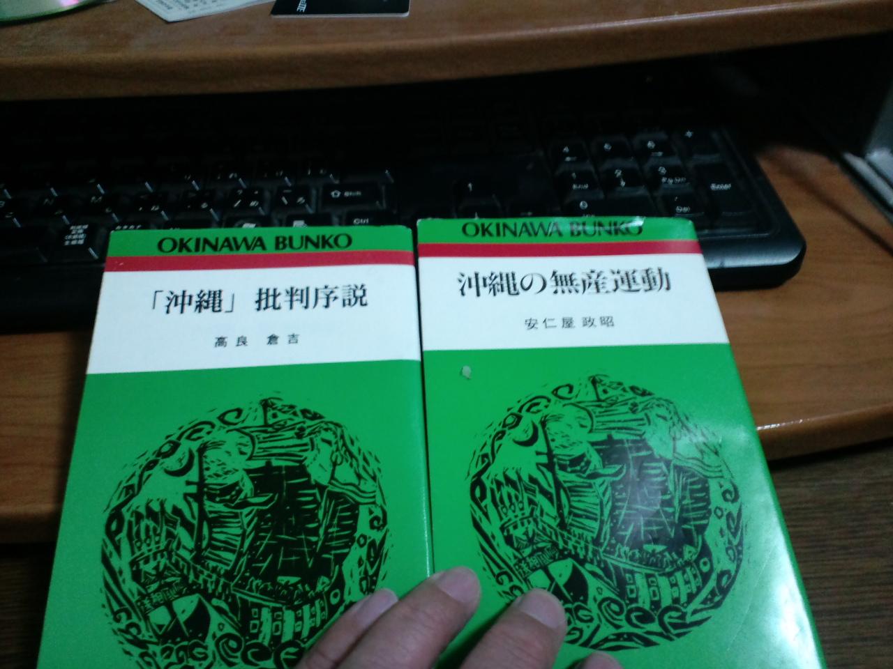 沖縄文庫_d0136506_14464993.jpg