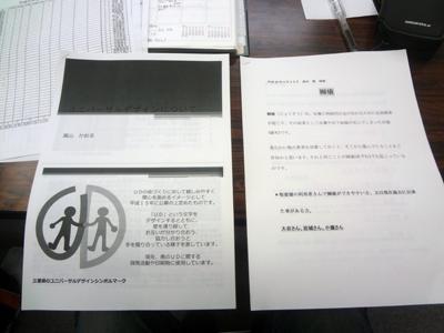 5/20支援部会議で職員研修を実施_a0154110_10461065.jpg