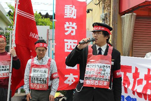 本部情報83号発行~赤松副委員長の強制出向粉砕・JRへの復帰を ストライキで闘いとった!!_d0155415_2353952.jpg