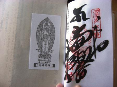 【お遍路】第参拾弐番:禅師峰寺_b0081121_6585242.jpg