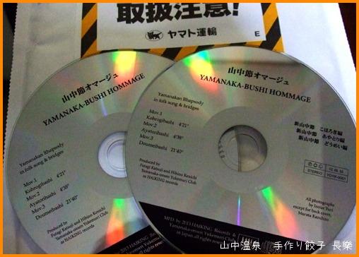山中節のCDを作ってるの巻_a0041925_2340575.jpg