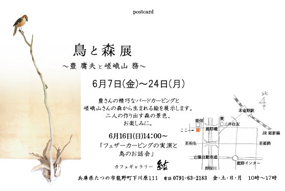 鳥と森展~豊 庸夫と嵯峨山 務~ 2013.6.7~24_b0237338_9524229.jpg