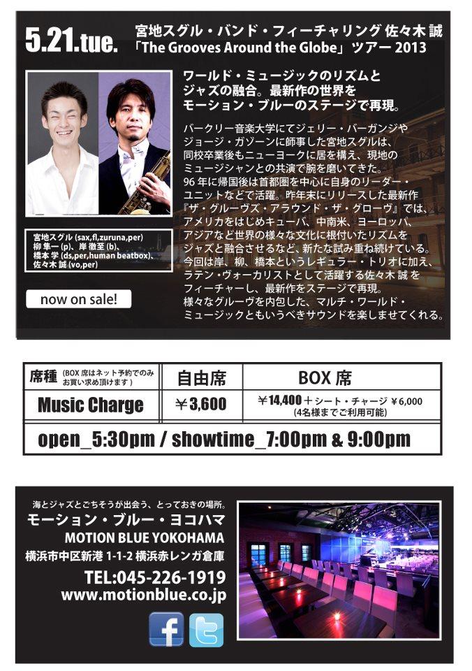 blog;火曜日のライブ音楽☆5/21(火)モーションブルーヨコハマ公演!_a0103940_512878.jpg
