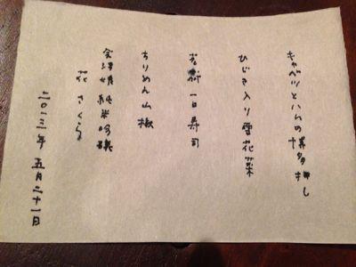 日本酒NIGHT_b0132442_22191474.jpg