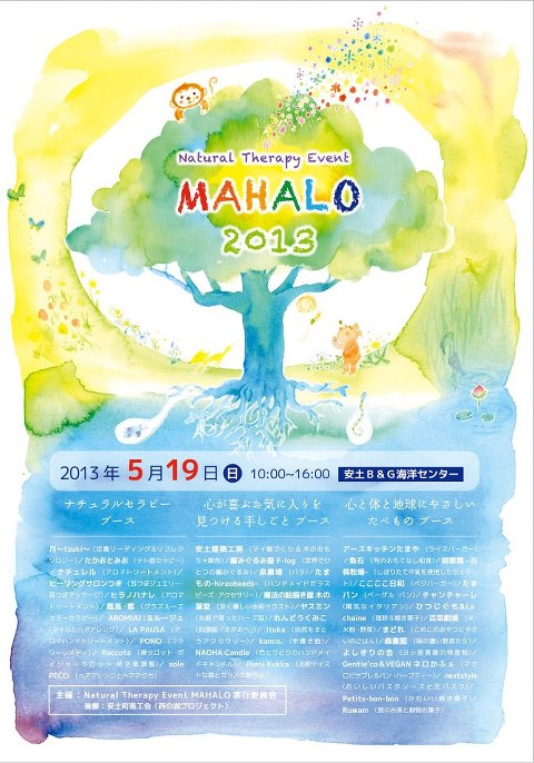 5/19 『Natural Therapy Event Mahalo』_e0220645_05235.jpg