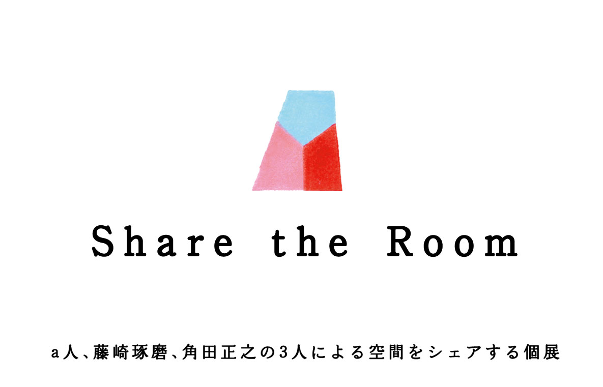 Share the Room 個展まであと2週間!!_a0136846_1831584.jpg