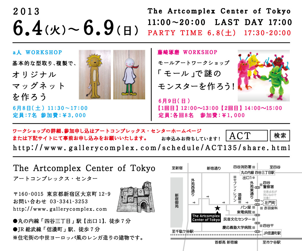 Share the Room 個展まであと2週間!!_a0136846_18323941.jpg