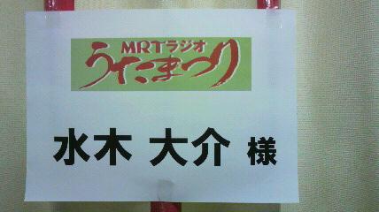 MRTラジオうたまつり!_d0051146_111239.jpg