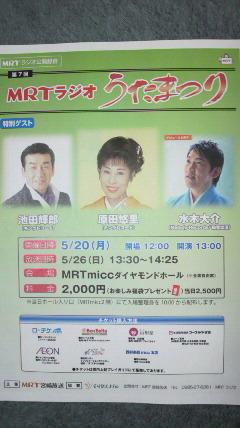 MRTラジオうたまつり!_d0051146_111289.jpg
