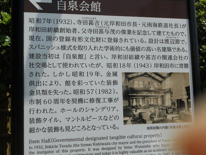 岸和田市立自泉会館_c0112559_1319656.jpg