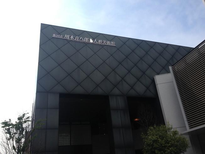 お薦め美術館♪_f0096569_731493.jpg