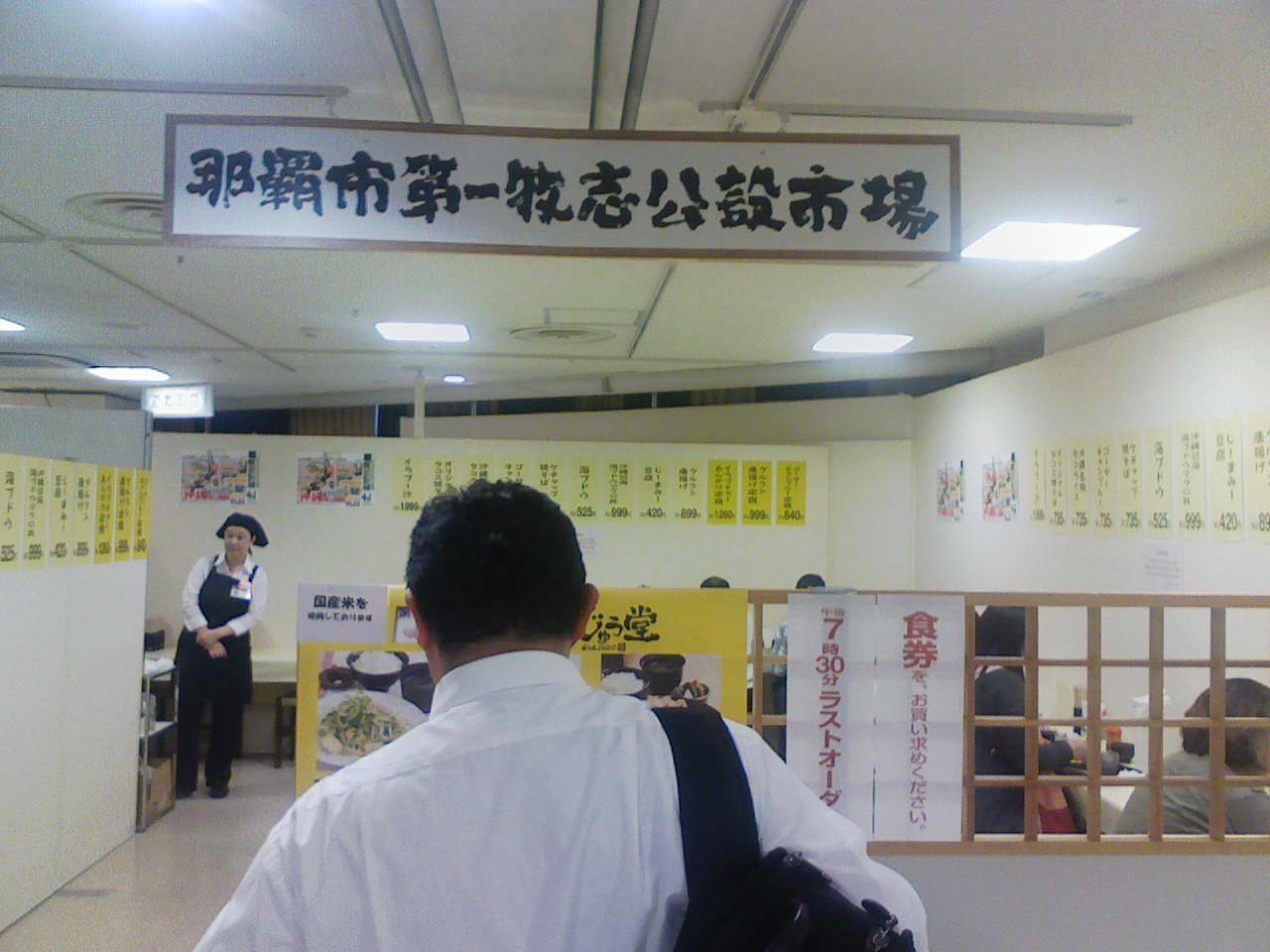「八重泉」「御酒」「沖縄県酒造組合」_c0061686_6202274.jpg
