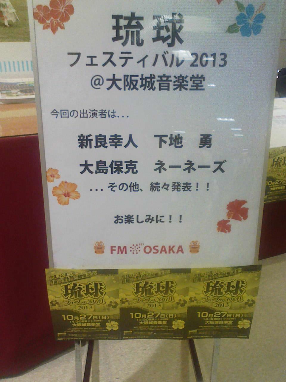 「八重泉」「御酒」「沖縄県酒造組合」_c0061686_6454371.jpg