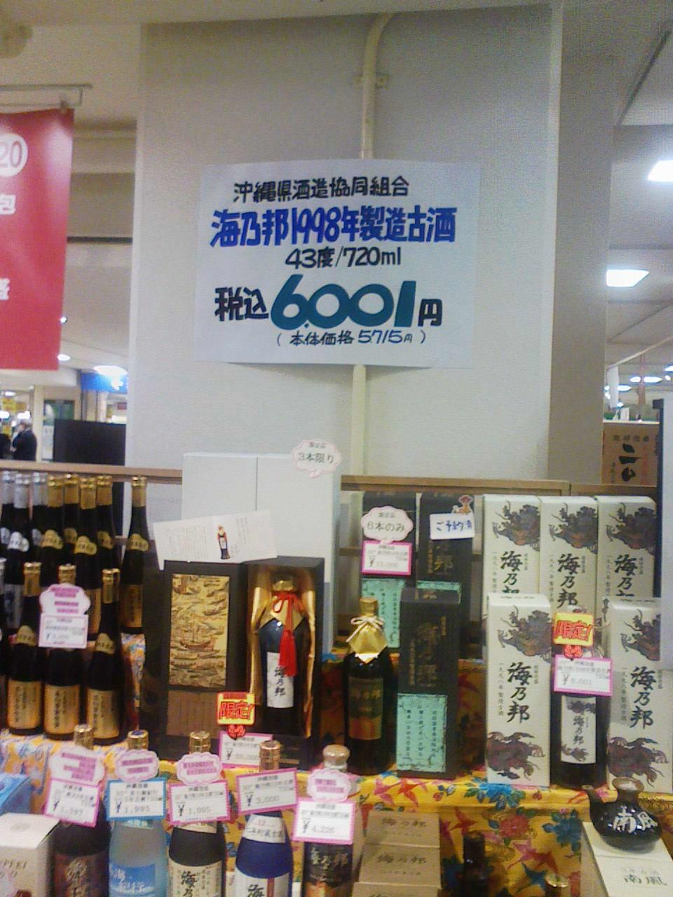 「八重泉」「御酒」「沖縄県酒造組合」_c0061686_6503015.jpg