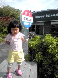 幸せ島にて_e0220493_10311120.jpg