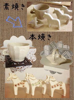 *陶器のダーラナホース*_b0188695_22294177.jpg