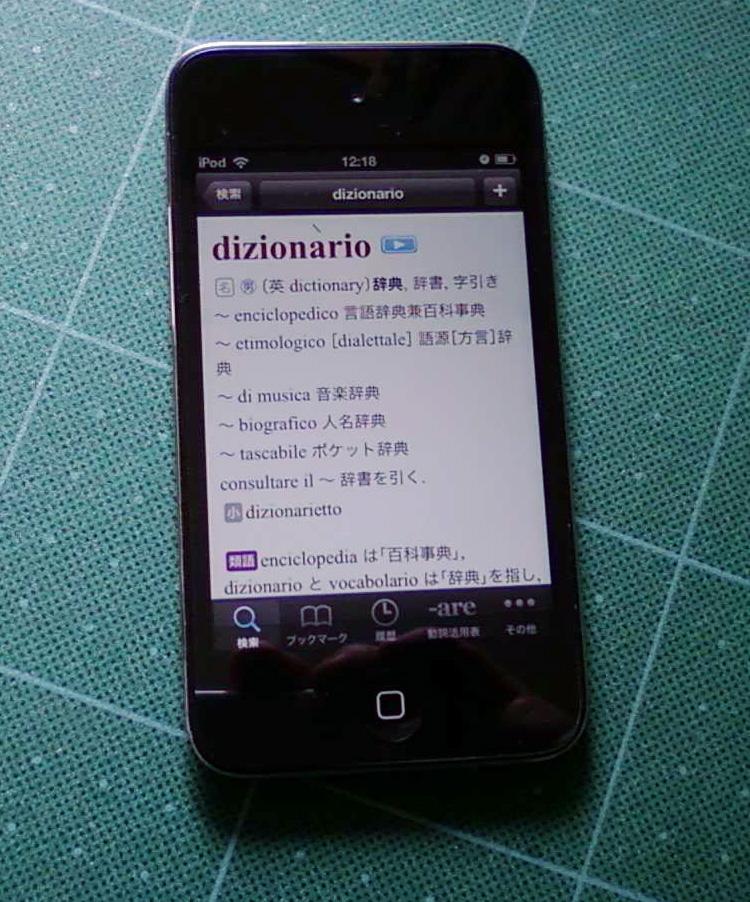 イタリアに持っていくといい物「iPod touch・・・じゃなくて和伊・伊和辞典アプリ」_c0061896_1434512.jpg