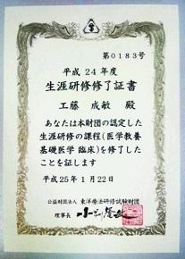 滋賀県鍼灸師会 総会_e0246398_234068.jpg